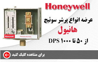 honeywell-pressure-switch