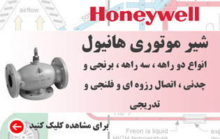 honeywell-3way-valve