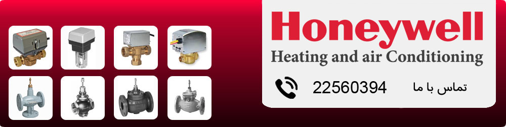 شیر موتوری هانیول Honeywell