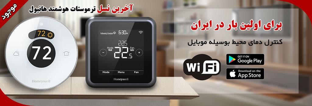 thermostat-temp-banner