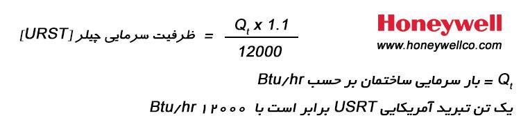 محاسبه ظرفیت سرمایی چیلر